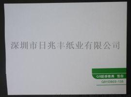 厂家直销 印刷特种纸 Q8超感雅典 雪白 画册 刊物 书籍  印刷纸