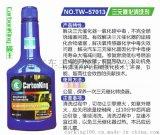 汽车养护 汽车养护品批发  三元催化清洗剂