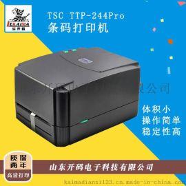 济南总代直销TSC标签打印条码打印热敏热转印服装