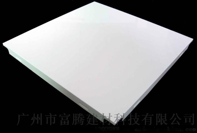 大量批发 方形吊顶600*600 铝扣板 室内吊顶平面装饰材料 铝天花