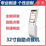 廣州點餐機32寸立式點餐機連鎖餐飲自助點菜設備點餐系統