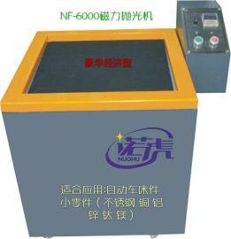 诺虎H6000不锈钢焊接件去毛刺抛光机厂家