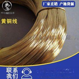 耐磨H80黄铜线现货 高精H90黄铜方线批发  铆钉紫铜线