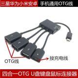 带供电MICRO USB HUB OTG手机连接键盘鼠标U盘读卡器分线器集线器
