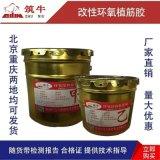 TH-403改性环氧植筋胶-北京筑牛牌植筋胶厂家