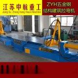 拉弯机生产厂家批发全新液压拉弯机 ZYH五金钢结构建筑拉弯机