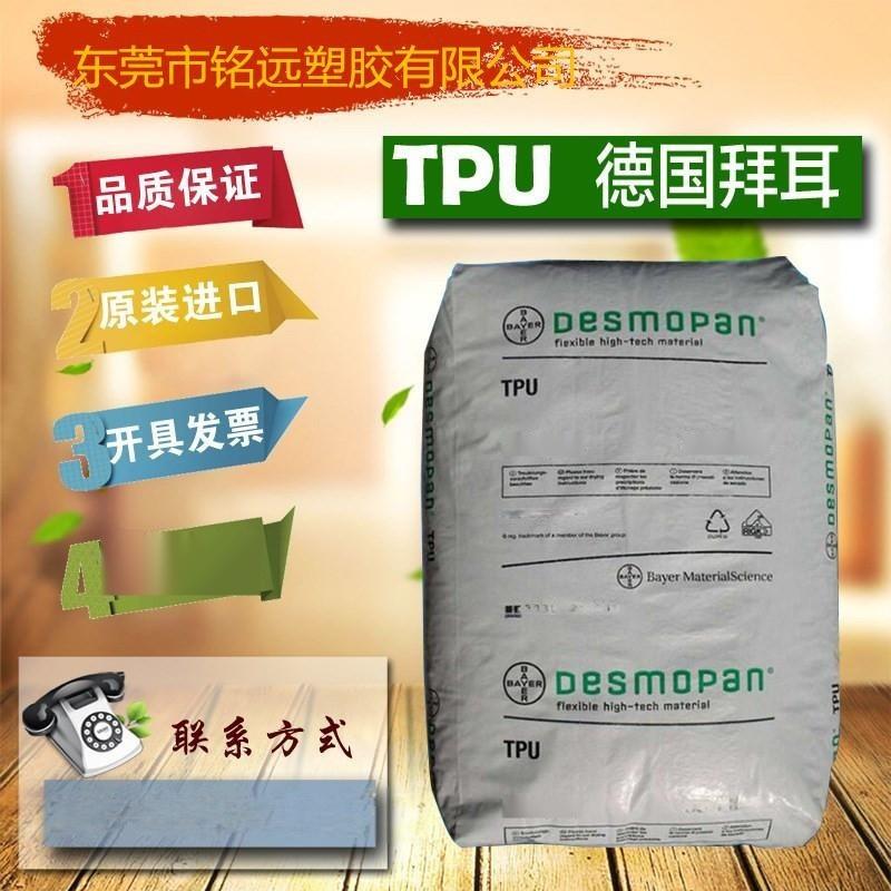 耐低温聚氨酯 高强度 TPU 德国拜耳 DP9868DU 高透明TPU