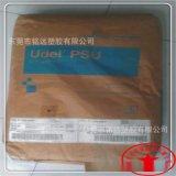 长期供应 美国苏威 食品级PPSU R-5500 耐电气性能 耐化学性聚砜