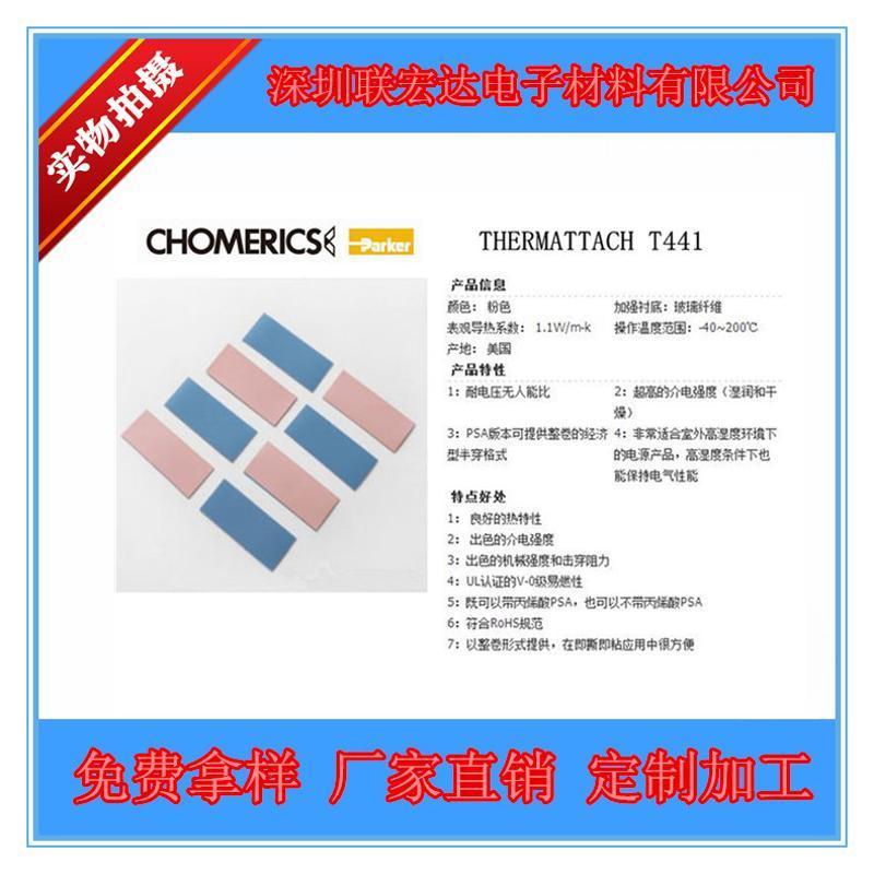 Chomerics固美丽T441导热双面胶 有三种厚度0.2/0.33/0.46mm可选
