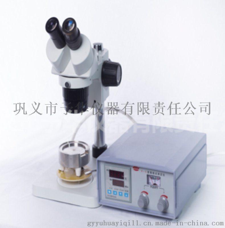 显微熔点测定仪 观察形变色变及物体三态转化仪