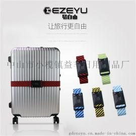 旅行箱行李箱绑带TSA锁密码一字十字带行李打包带