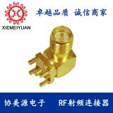 RF射频同轴连接器 天线接头 SMA连接器