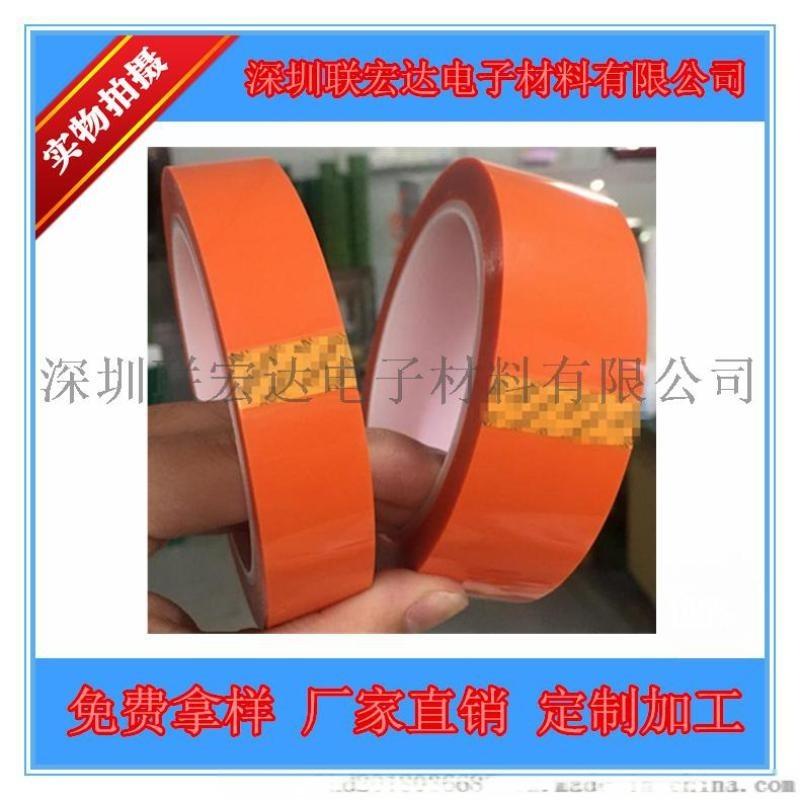 厂家直销橙色PET硅胶带 耐高温绝缘线胶带