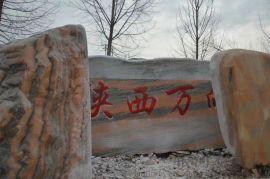 南阳景观石刻字石头 天然村名石 景观石加工