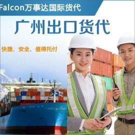 广州海运到日本-29年万事达国际货代海运运输**