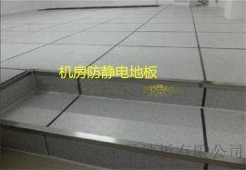 静电地板安装 西安防静电地板 全钢架空地板价格