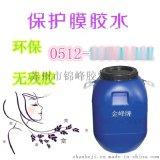 pe保护膜胶水 高中低粘 水性pe保护膜胶水 质量保证