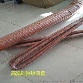 红色高温风管矽胶管耐温300度