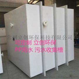 江苏厂家加工制作PP雨水收集槽 聚丙烯污水处理槽 储存 过滤 塑料