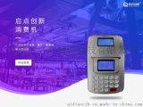 惠州飯堂消費機,學校食堂刷卡系統,啓點IC定製消費機
