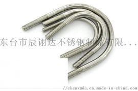 304不锈钢U型螺丝螺栓M6M8M10M12M16