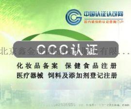 3C认证无线局域网产品强制性目录描述