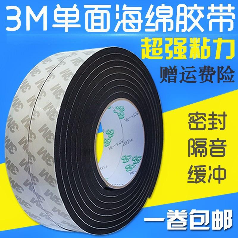 南通3M泡棉胶垫、泡棉胶贴、**双面胶泡棉垫片
