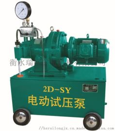 2D电动试压泵焦作供应售卖