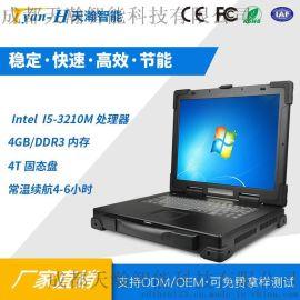 15寸三防加固笔记本电脑定制加固便携机