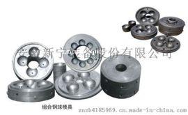 铸造钢球模具 生产线模具 型板模具