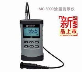MC-3000A/C/D/涂层测厚仪