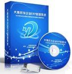 企业ERP管理系统 - 1