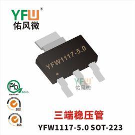 贴片三端稳压管YFW1117-5.0 SOT-223印字YFW1117-5.0 YFW/佑风微