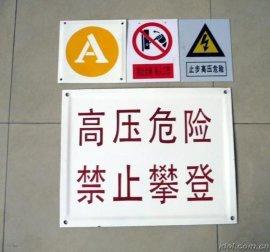不锈钢电力安全标识牌