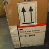 【供应3M】易清洁涂层ECC-4000 抗污助剂