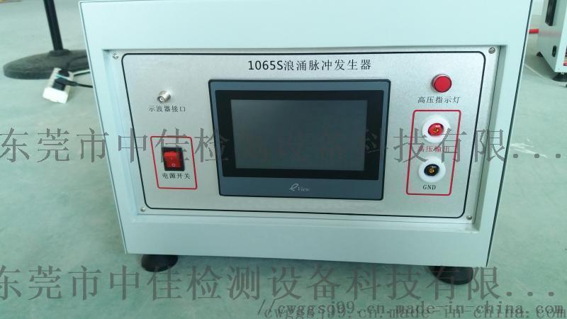 1065S型浪涌脈衝發生器、脈衝試驗信號發生器