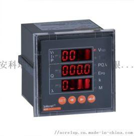 多功能智能电能表,网络电力仪表ACR120E安科瑞