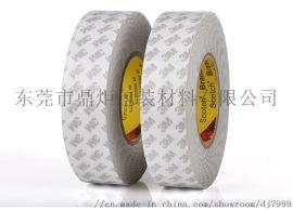 3M9080HL 韓版3M雙面膠 強力粘貼雙面膠