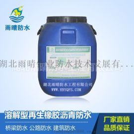 雨晴溶剂型橡胶沥青防水涂料防水材料厂家
