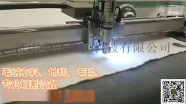 毛绒布料切割机 毛毯裁床 地毯切割机 圆刀切割机