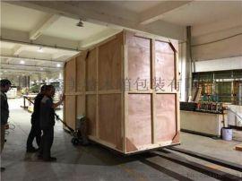 深圳横岗木箱包装厂家,专业打包设备出口包装木箱