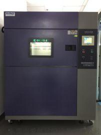 国产品牌高低温冲击环境试验箱,电子高低温冲击试验箱
