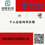 企业400电话 企业400电话办理推荐北京容乾科技