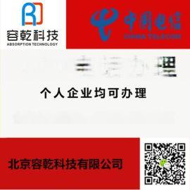 企业400电话 企业400电话办理秒速pk10北京容乾科技