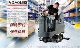 北京平谷區洗地機車庫工廠大型洗掃一體機物業掃地機