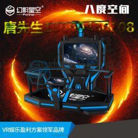 抖音同款广州vr设备幻影星空VR八度空间刀影光剑