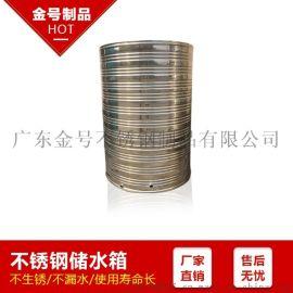 广东金号生产不锈钢保温水箱 圆柱形空气能热水箱