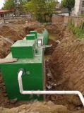 駐馬店鄉鎮醫院污水處理設備