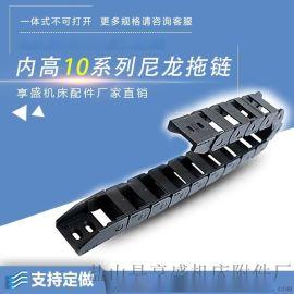 尼龙拖链 塑料**链 走线链条 工程增强电线拖链
