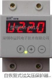 过欠压保护器 自动重合闸 益民过欠压保护器专业制造